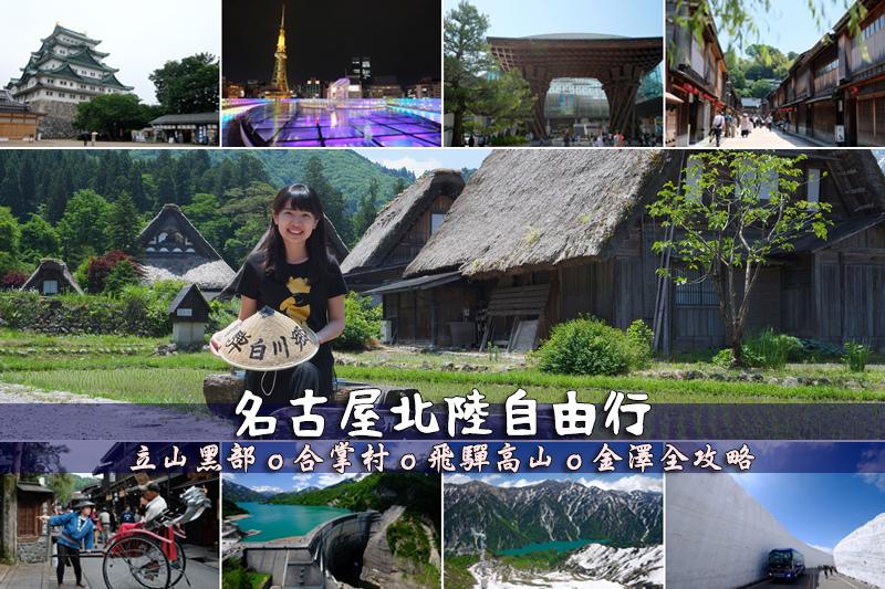 北陸名古屋自由行Blog