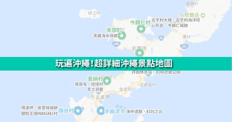沖繩景點推薦b
