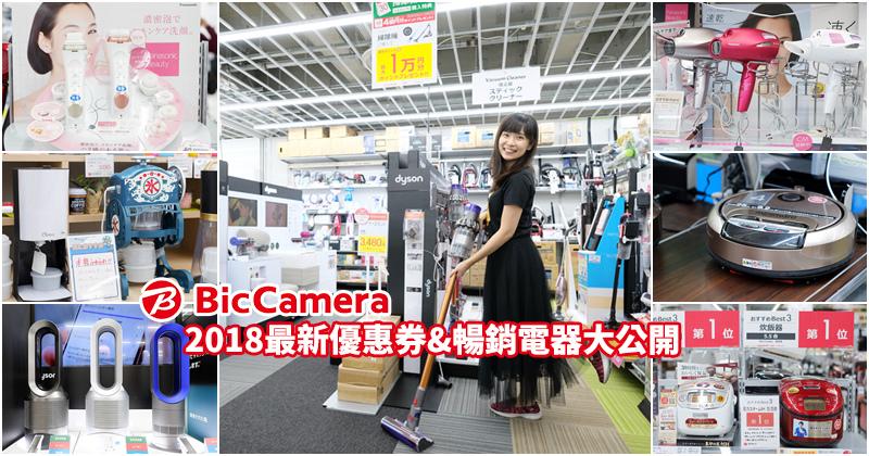 日本Bic Camera優惠券