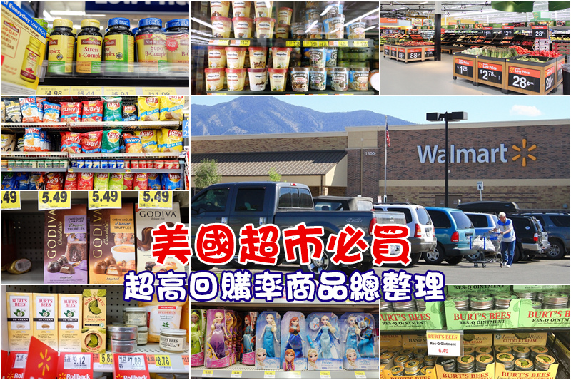 美國超市必買