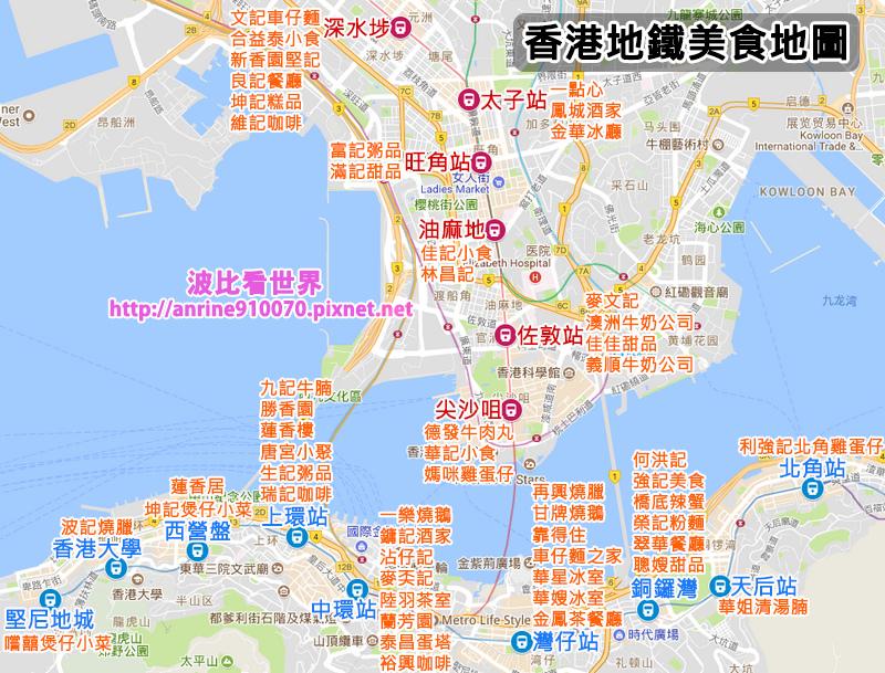香港地鐵美食