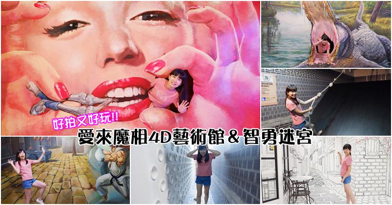 韓國首爾愛來魔相4D藝術館