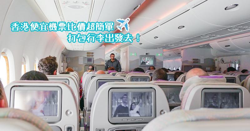 便宜香港機票