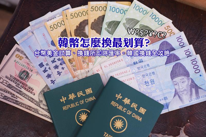 韓國換錢攻略