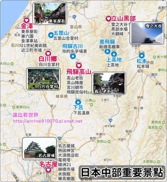 日本北陸景點地圖