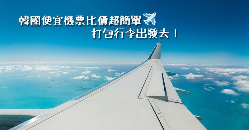 韓國機票便宜比價