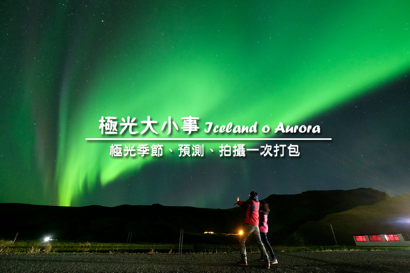 冰島極光攻略