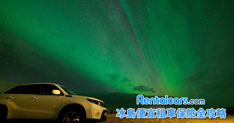 冰島租車保險攻略