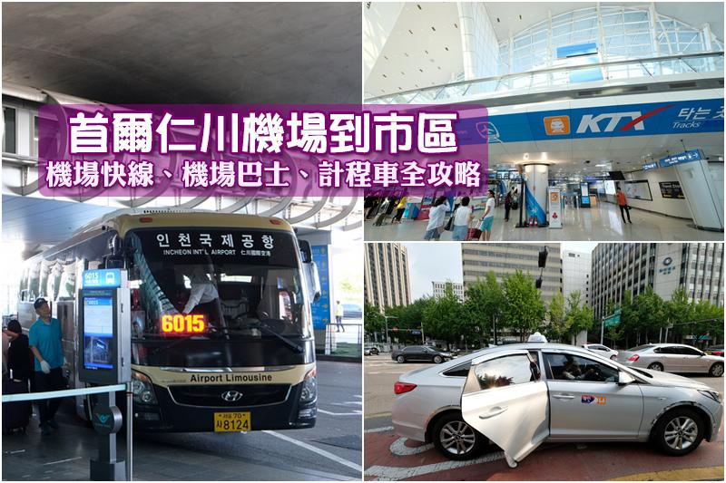 仁川機場到首爾市區