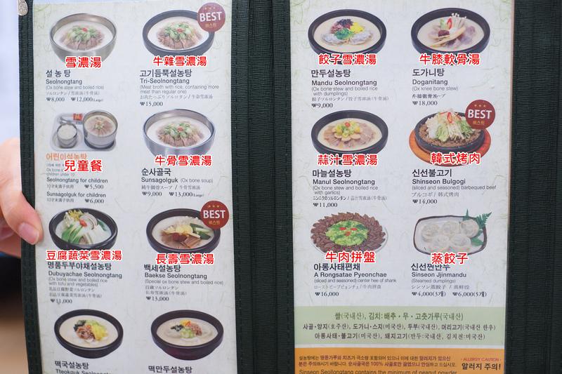 神仙雪濃湯中文菜單.jpg