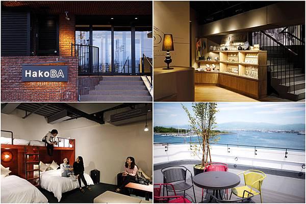 函館HakoBA分享飯店.jpg