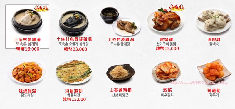 土俗村菜單.jpg