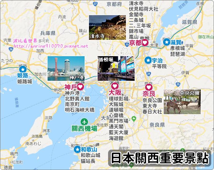 日本關西景點