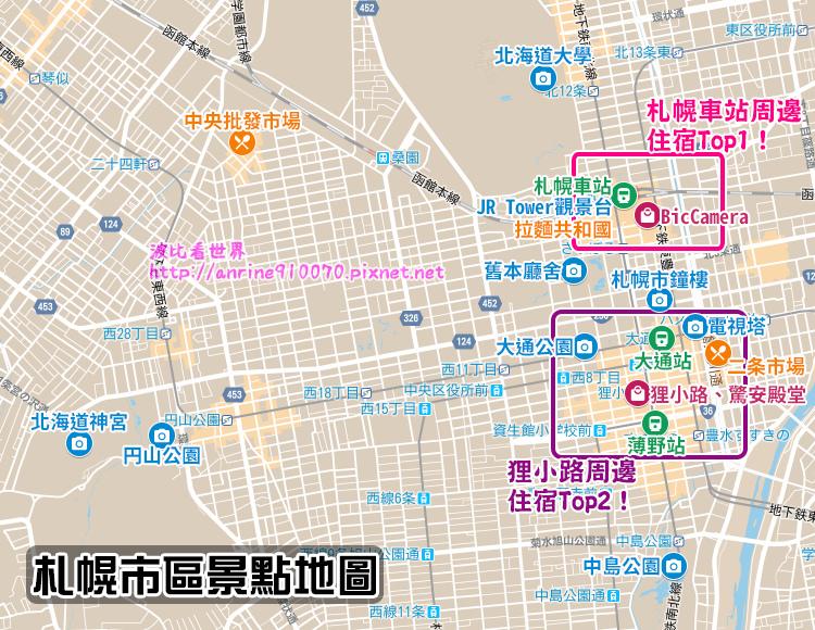 札幌景點地圖