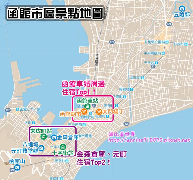 函館景點地圖