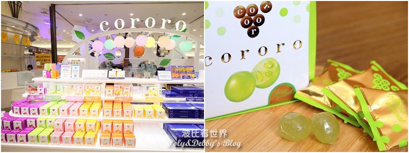 Cororo軟糖.jpg