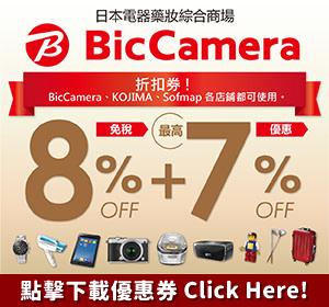 Bic Camera折價券