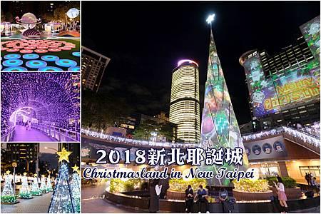 2018新北耶誕城Blog