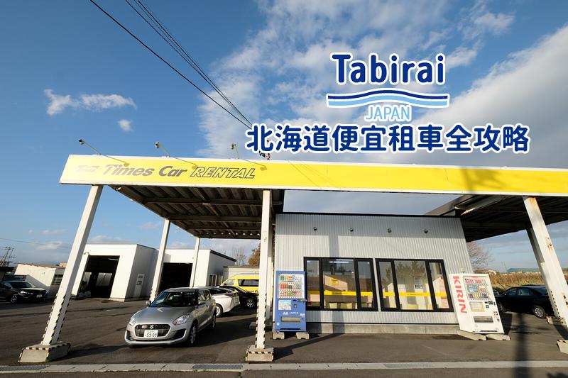 北海道租車.jpg