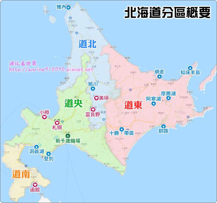 北海道分區地圖
