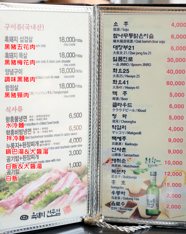 黑豚家中文菜單.jpg