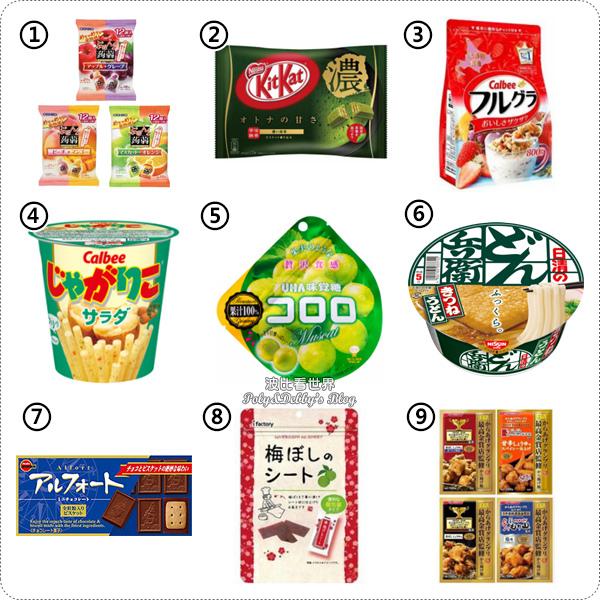 日本零食推薦.jpg
