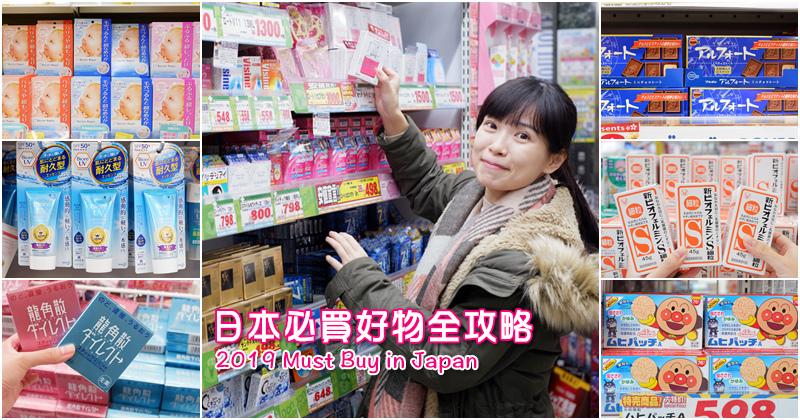 2019日本必買藥妝攻略