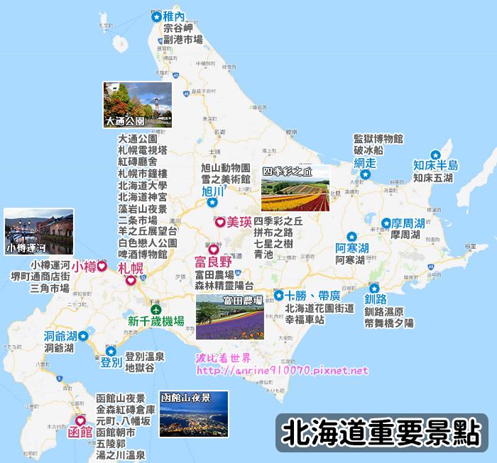 北海道景點地圖