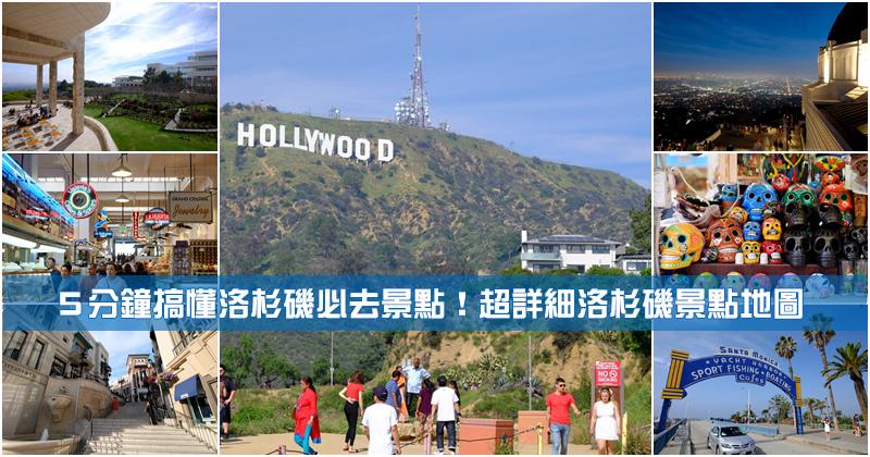美國洛杉磯景點推薦