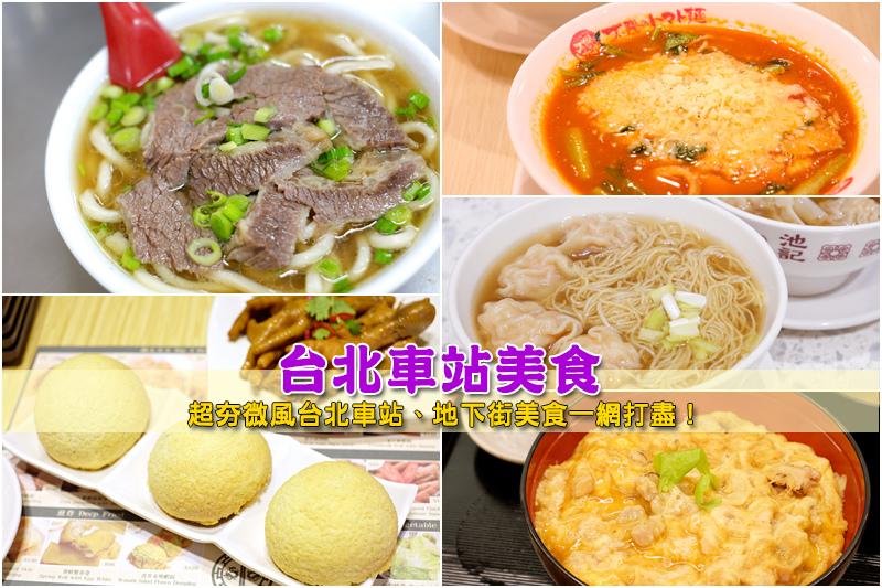 台北車站美食推薦