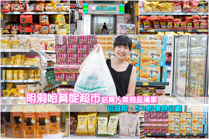 首爾明洞哈莫妮超市