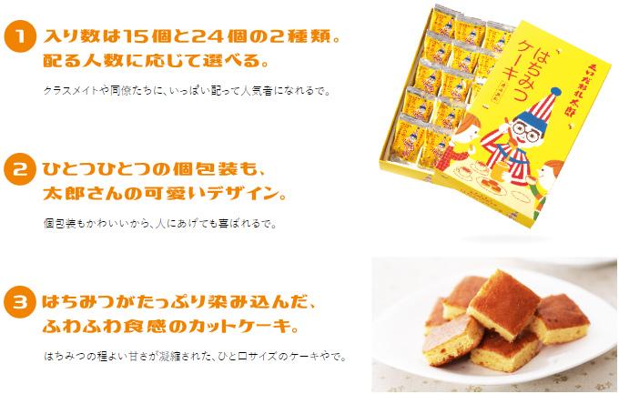 食倒太郎蜂蜜蛋糕