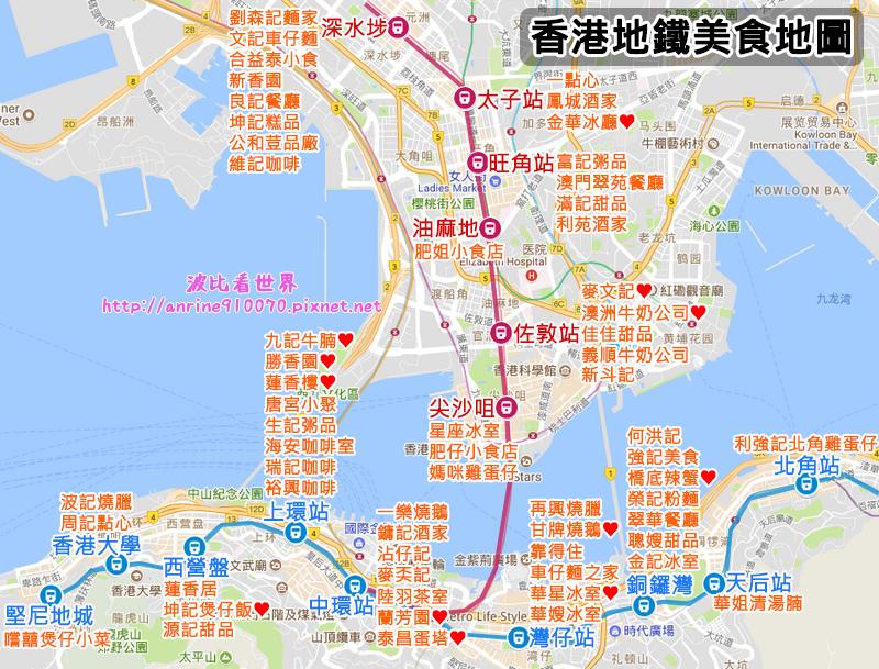 香港美食地圖