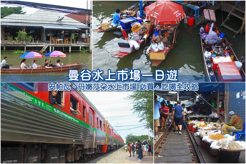 泰國水上市場一日遊