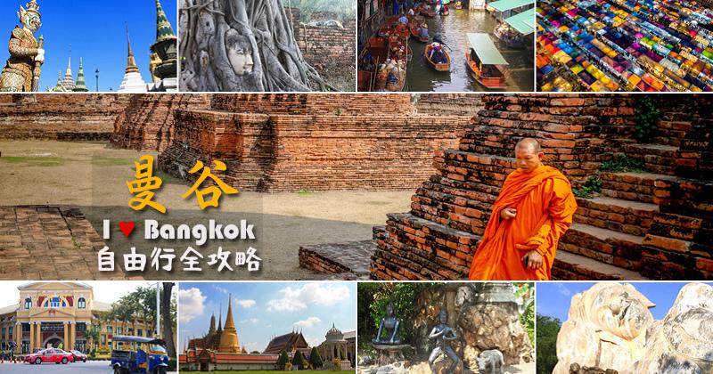 泰國曼谷自由行攻略