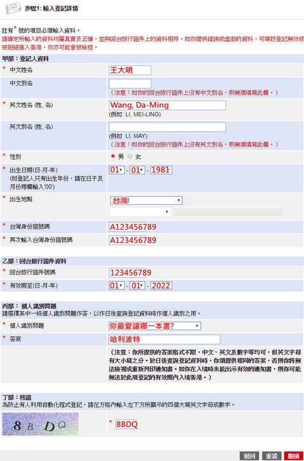 香港簽證教學