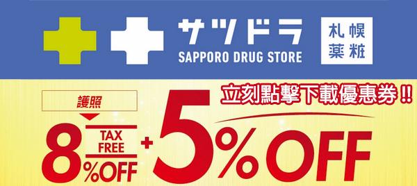 札幌藥妝折扣券