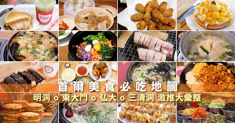 韓國美食推薦