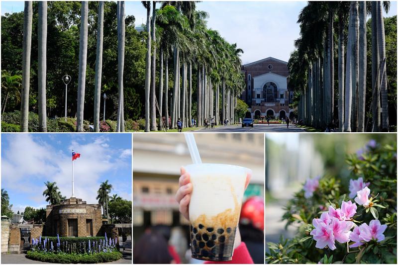 台灣大學景點