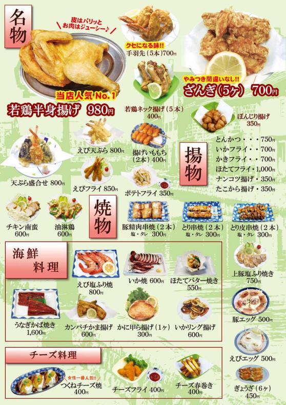 若雞時代菜單1