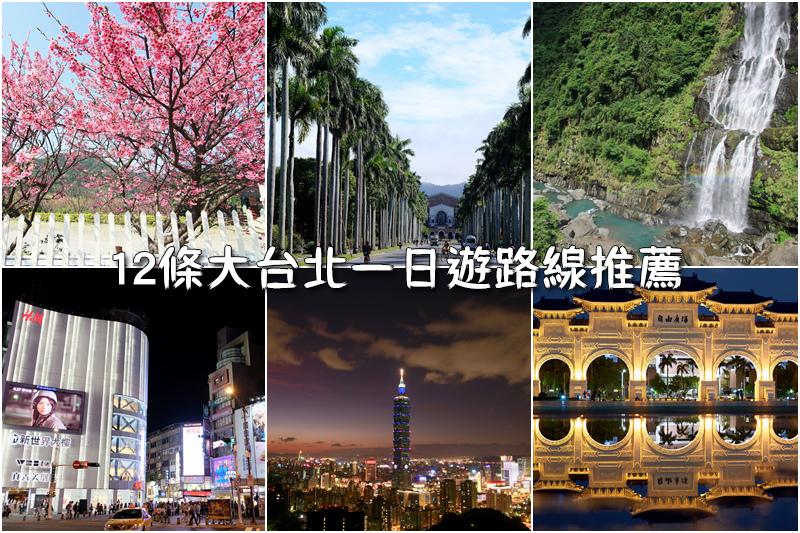 台北一日遊路線