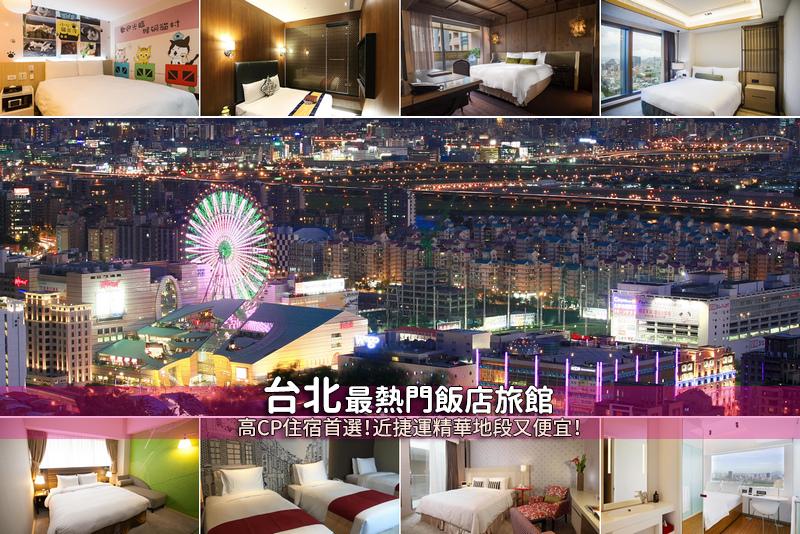 台北飯店推薦