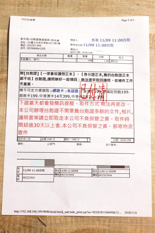 泰國簽證代辦