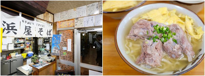 美國村沖繩麵