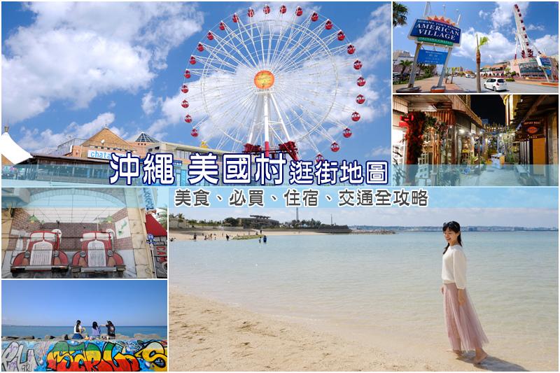 沖繩美國村美食住宿攻略