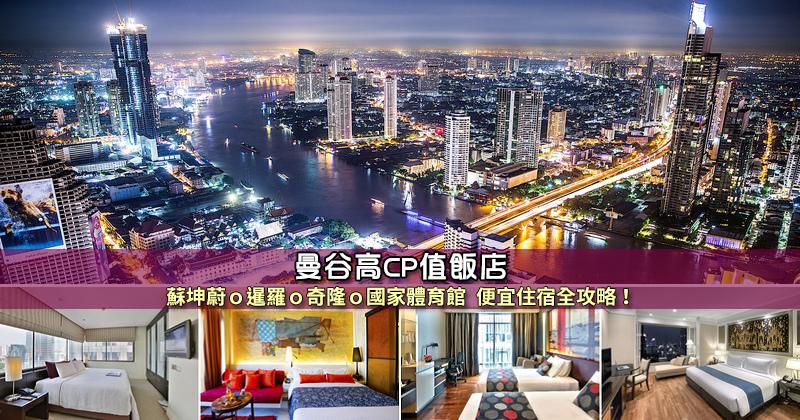 曼谷住宿推薦