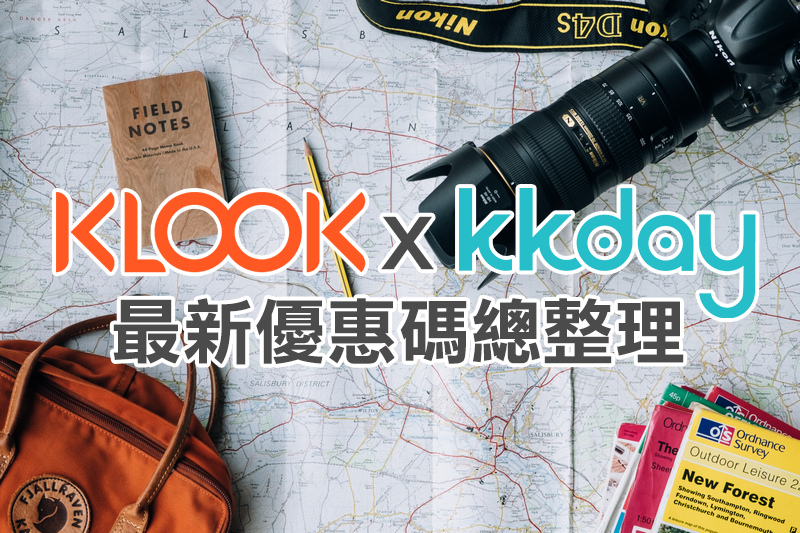 Kkday Klook 折扣碼
