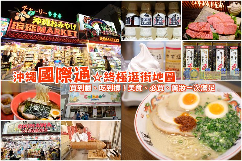 沖繩國際通美食必買逛街地圖