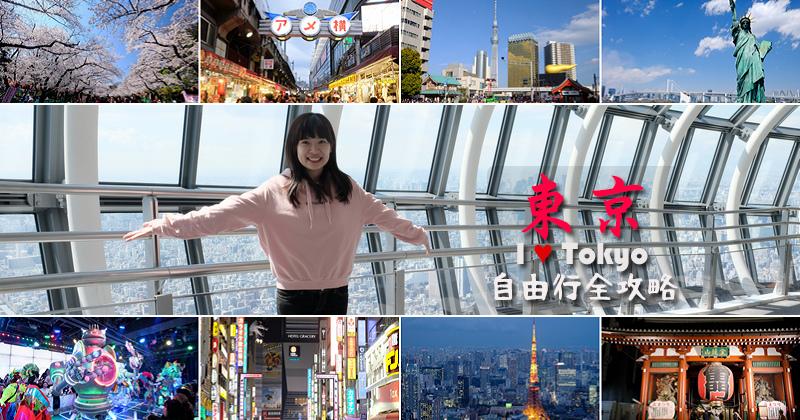 東京自由行全攻略.jpg