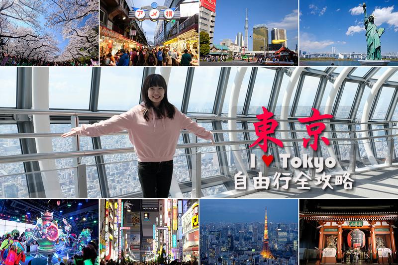 東京自由行攻略.jpg